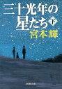 三十光年の星たち(下巻) [ 宮本輝 ]