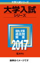 富山大学(理系)(2017) (大学入試シリーズ 64)