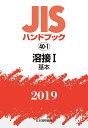 JISハンドブック 溶接1 基本](40-1 2019) 日本規格協会