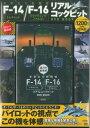 DVD>迫力の臨場感米軍主力戦闘機F-14トムキャット/F-16ファイティング・ (<DVD>)