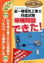 第一種電気工事士技能試験候補問題できた!(平成25年対応) [ 電気工事士問題研究会 ]