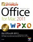 今すぐ使えるかんたんOffice for Mac 2011 [ Ayura ]
