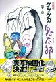 ゲゲゲの鬼太郎愛蔵版(第1巻)