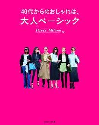 パリ、ミラノのファッションスナップがお手本 40代からのおしゃれは、大人ベーシック パリ、ミラノのファッションスナップがお手本 [ マガジンハウス ]