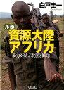 ルポ資源大陸アフリカ 暴力が結ぶ貧困と繁栄 (朝日文庫) [ 白戸圭一 ]