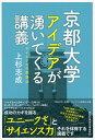 京都大学 アイデアが湧いてくる講義   サイエンスの発想法 [ 上杉志成 ]