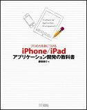 プロの力を身につけるiPhone/iPadアプリケーション開発の教科書 [ 藤田泰介 ]