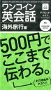 楽天楽天ブックスワンコイン英会話(Series 03) 500円でここまで伝わる。 海外旅行編 [ デイビッド・セイン ]