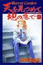 天を見つめて地の底で(9) (ホラーコミックス)