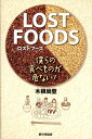Lost foods [ 木根尚登 ]