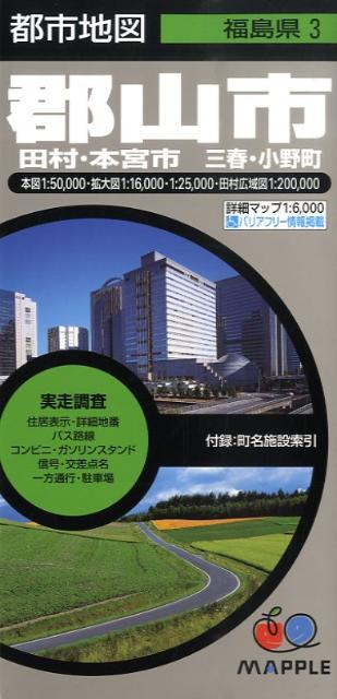 郡山市5版 田村・本宮市・三春・小野町 (都市地図)