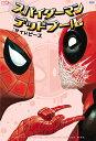 スパイダーマン/デッドプール:サイドピース [ スコット・オ...