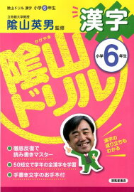 漢字 6年の漢字 : 楽天ブックス: 漢字練習ノート ...