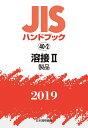 JISハンドブック 溶接2 製品](40-2 2019) 日本規格協会
