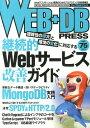 【楽天ブックスならいつでも送料無料】WEB+DB PRESS(vol.75)