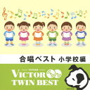 ビクター TWIN BEST::合唱ベスト 小学校編 [ (教材) ]