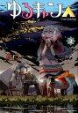 ゆるキャン△(2) (まんがタイムKRコミックス フォワード...