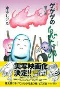ゲゲゲの鬼太郎愛蔵版(第2巻)