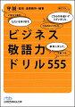 ビジネス敬語力ドリル555