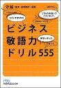 ビジネス敬語力ドリル555 [ 造事務所 ]