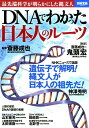 DNAでわかった日本人のルーツ [ 斎藤成也 ]