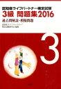 認知症ライフパートナー検定試験3級問題集(2016) [ 認知症ライフパートナー検定試験研究会 ]