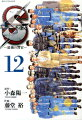 Sエスー最後の警官ー(12)