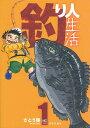 釣り人生活 ( 1) (ゴラクコミックス) [ さとう 輝 ]