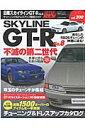 日産スカイラインGT-R(no.8)