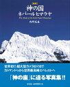 神の国・ネパールヒマラヤ新版 [ 内野克美 ]