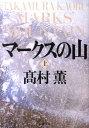 マークスの山(上巻) [ 高村薫 ]