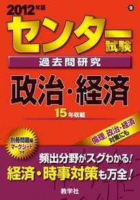 センタ-試験過去問研究政治・経済(2012)