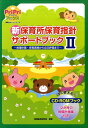 新保育所保育指針サポートブック(2) [ 保育総合研究会 ]