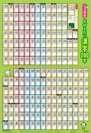 漢字 3年生までに習う漢字 : ... 2年生 (キッズレッスン