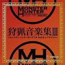 モンスターハンター 狩猟音楽集3(2CD) [ (ゲーム・ミ...