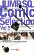 ショッピングSelection ジャンプSQ.Comic Selection(5) [ ジャンプSQ.編集部 ]