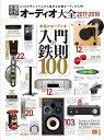 オーディオ大全(2017-2018) U10万円システムから...