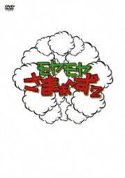 モヤモヤさまぁ〜ず2 DVD-BOX VOL.2 レギュラー放送集1 北新宿・東中野・月島&VOL.3 レギュラー放送集2 東麻布・ハワイ・北赤羽 [ さまぁ〜ず ]