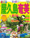 まっぷる屋久島・奄美('20) 種子島 (まっぷるマガジン)