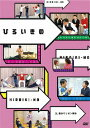 ひろいきの 〜昔はミリオン歌手〜 [ 有吉弘行 ]