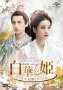 白華の姫~失われた記憶と3つの愛~ DVD-SET3 [ チャン・シュエイン[張雪迎] ]