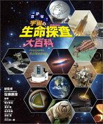 【入学】<br>【ポイント5倍】<br>さがせ! 宇宙の生命探査大百科