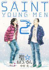 聖☆おにいさん(2) [ 中村光 ]...:book:13008658