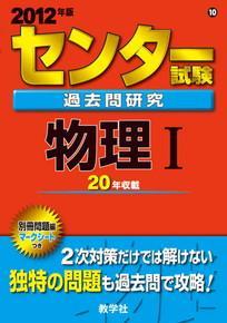 センタ-試験過去問研究物理1(2012)