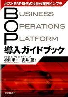 BOP導入ガイドブック