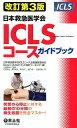 ICLSコースガイドブック改訂第3版 [ 日本救急医学会 ]