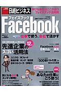 Facebook仕事で使う、会社で活かす