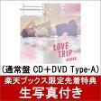 【楽天ブックス限定 生写真付】 LOVE TRIP / しあわせを分けなさい (通常盤 CD+DVD Type-A) [ AKB48 ]