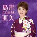 島津亜矢2016年全曲集 [ 島津亜矢 ]