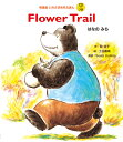 Flower Trail はなのみち 岡 信子